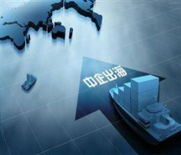 贸促会研究院:中企赴欧投资受限领域增加