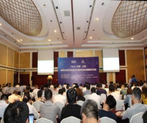 2018(中国•上海)建筑业物资供需模式及建筑材料价格趋势交流会隆重召开