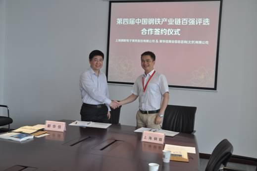 上海钢联与新华信就 中国钢铁产业链百强评选 项目达成全面合作
