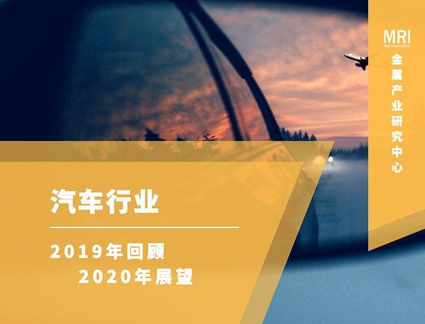 汽车行业2019年回顾及2020年展望
