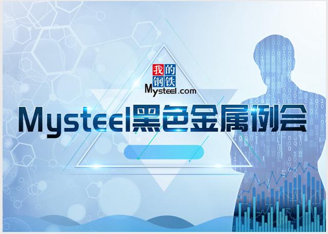 【Mysteel黑色金属例会5月6日】本周钢铁市场震荡上行
