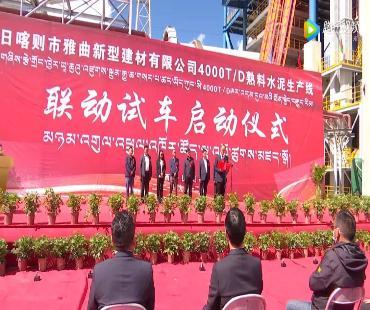 西藏日喀则市雅曲新型建材日产4000吨熟料水泥生产线联动试车成功
