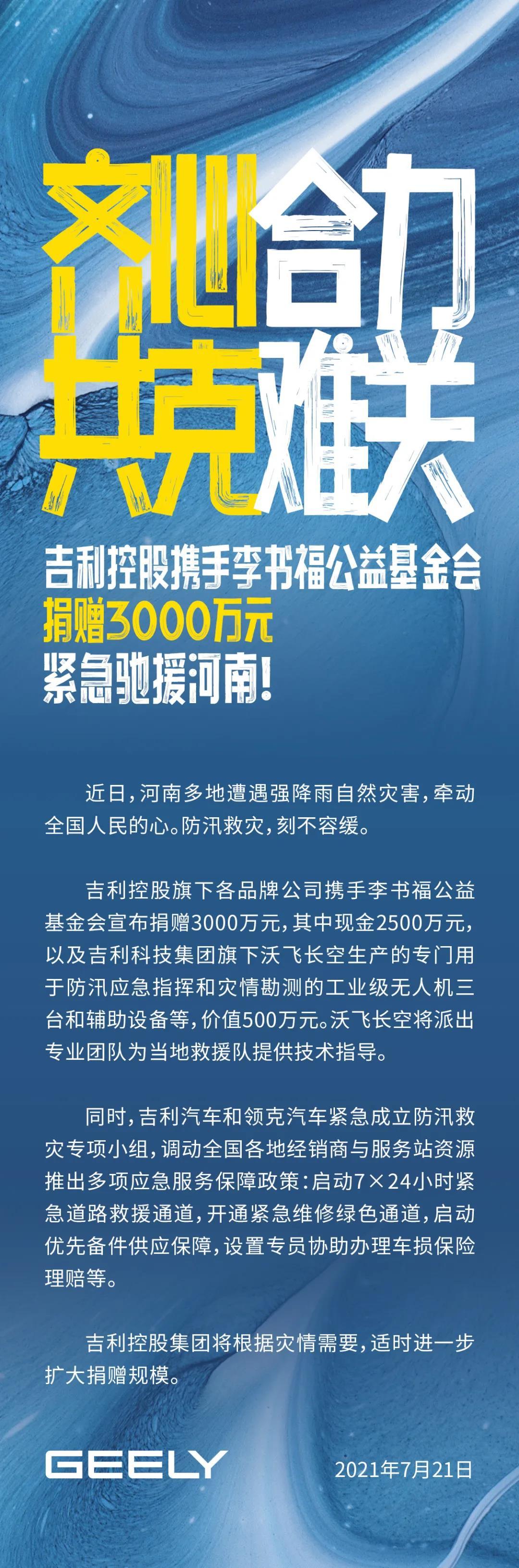 吉利控股携手李书福公益基金会捐赠3000万元,紧急驰援河南